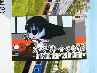 きっぷ2.jpg