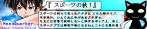 bn_aki_kuroe.png