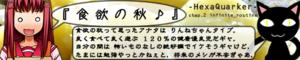 bn_aki_shokuyoku.png