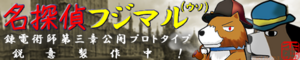 bn_ditect_fuji.png