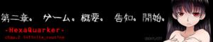 bn_hexa2_kokuchi.png