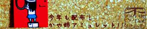 bn_kayaamu2009.png
