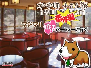 fuji_title-01.png