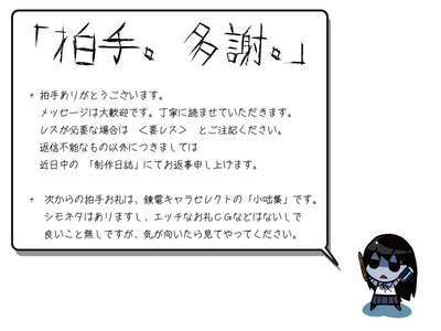 hakushu_01.png