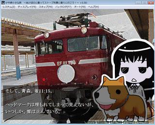 kaya_aomori_ss.jpg