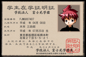 kiichi_gakuseishou.jpg