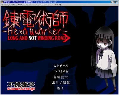 laNwr_tougou_title_ss.jpg