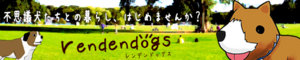 rendendogs.png