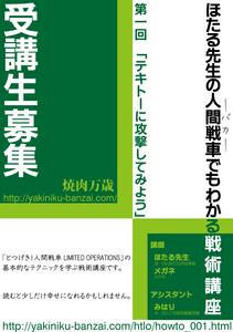 renshuu9b-01.png