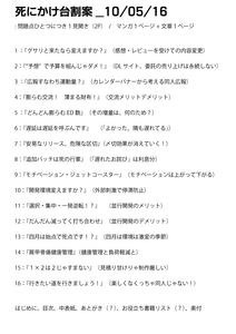 sinikake_daiwari_v7.png