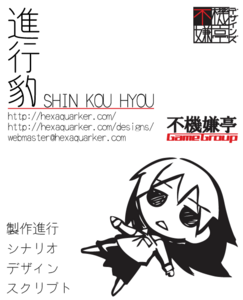 sinkouhyou_meisi_fgtdesigns.png