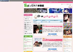 t_taiken_ss.jpg